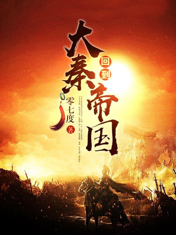 回到大秦帝国