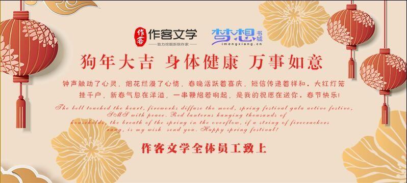 2018年作客文学网春节祝福