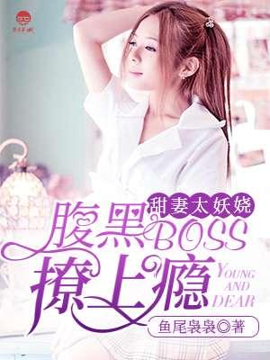 甜妻太妖娆:腹黑BOSS撩上瘾
