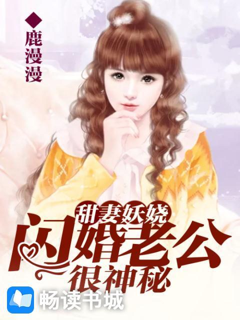 甜妻妖娆:闪婚老公很神秘